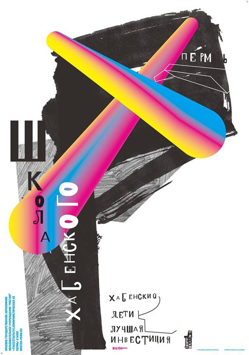 Постеры Петра Банкова покорили Азию