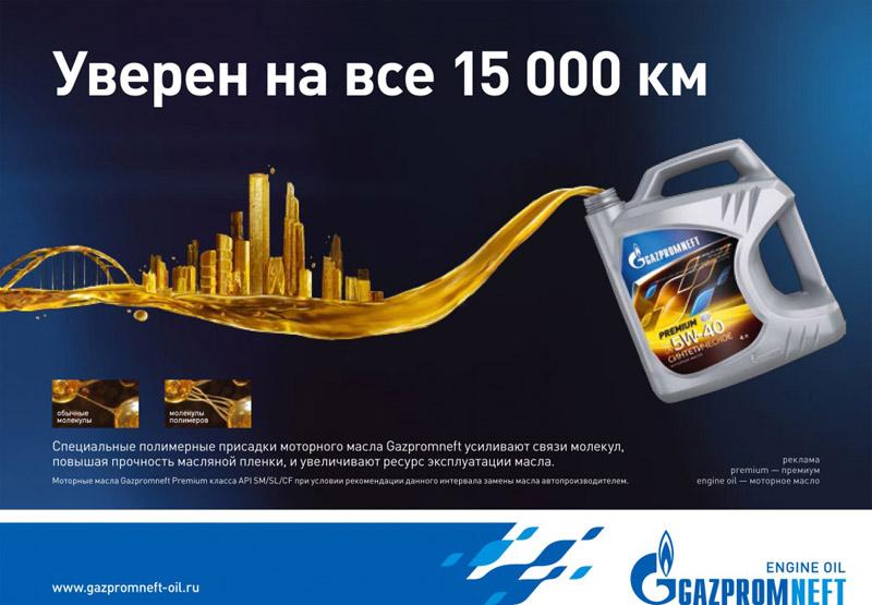 Стартовала первая федеральная рекламная кампания бренда моторных масел «Газпромнефть»