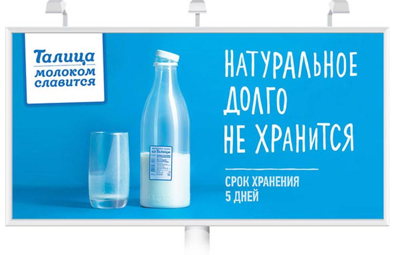 «Талицкий молочный завод» осудили за рекламу