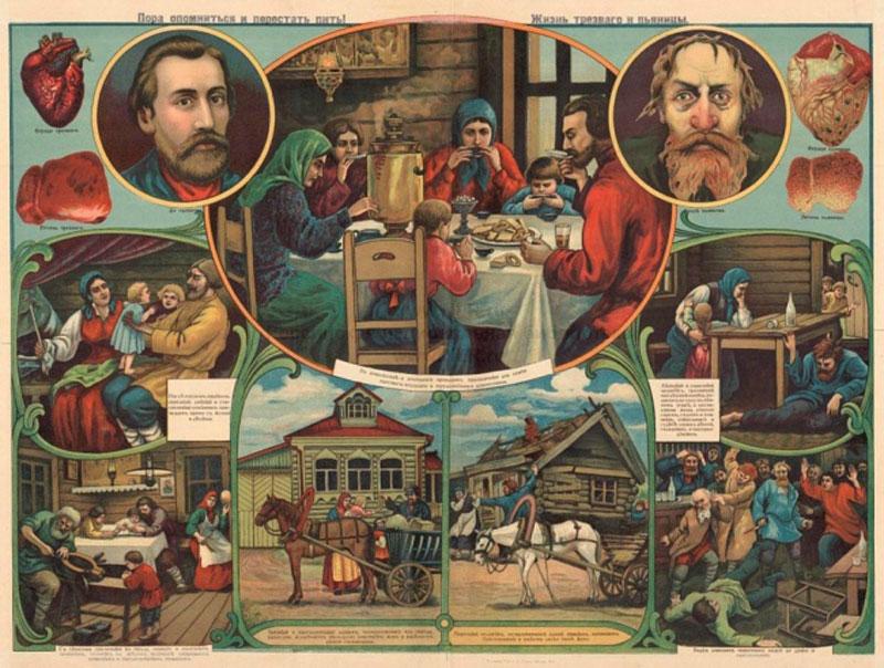 Антиалкогольные плакаты