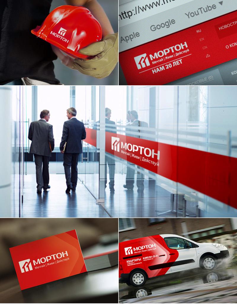ГК «МОРТОН» в новом фирменном стиле