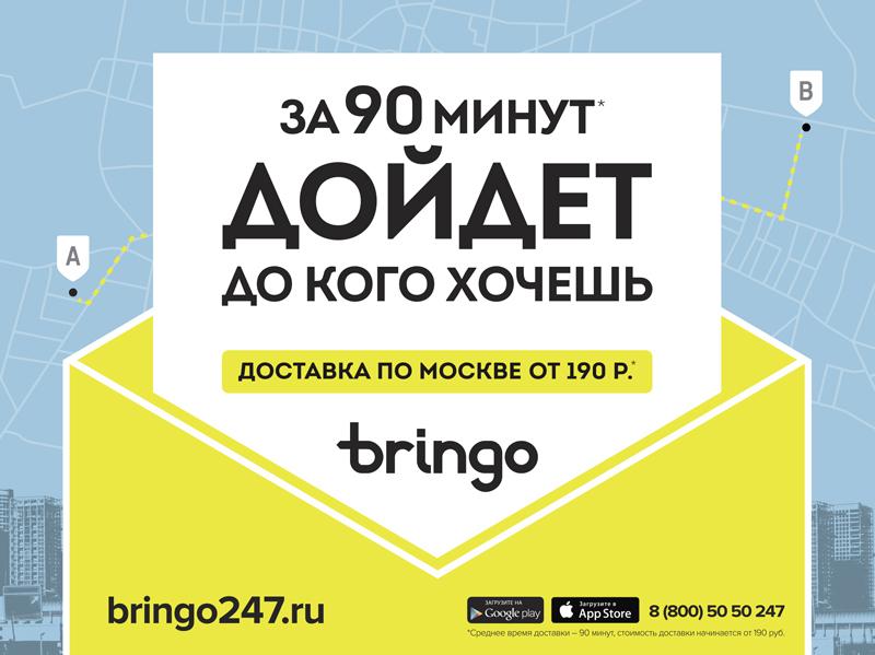 Курьерский сервис bringo назвался