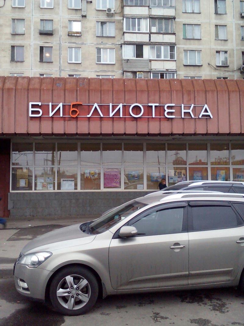 Московские библиотеки обошлись без Артемия Лебедева