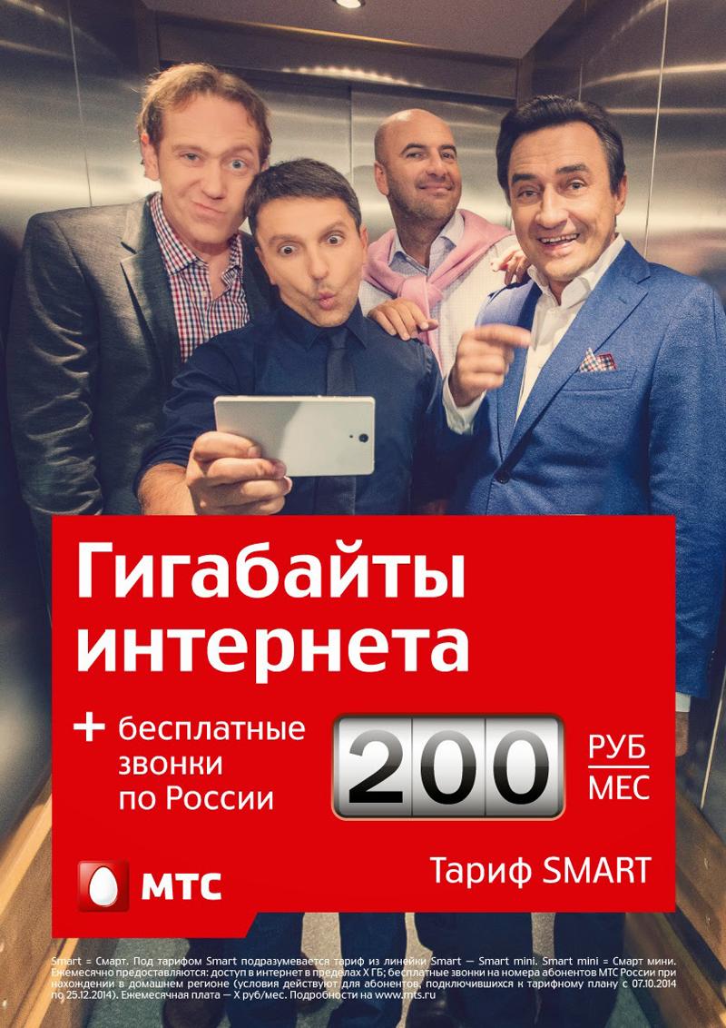 Реклама мтс по россии 2 16 фотография
