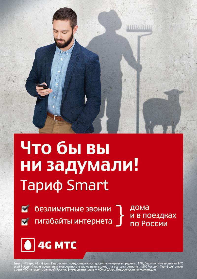Реклама мтс по россии 2 20 фотография