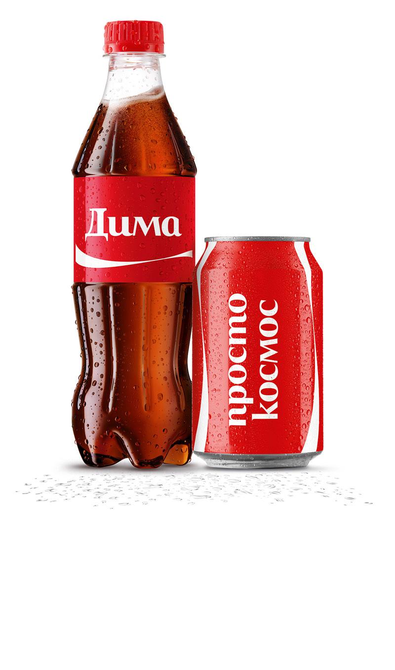 Coca cola с именем карина картинка 8