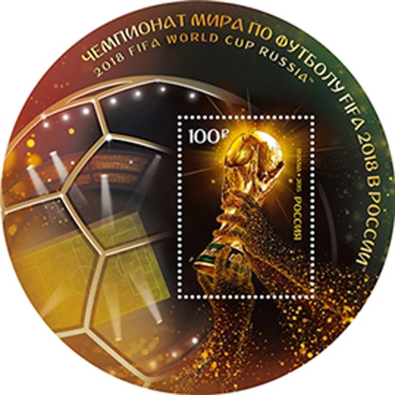 Первая марка, посвященная Чемпионату мира по футболу 2018 в России.