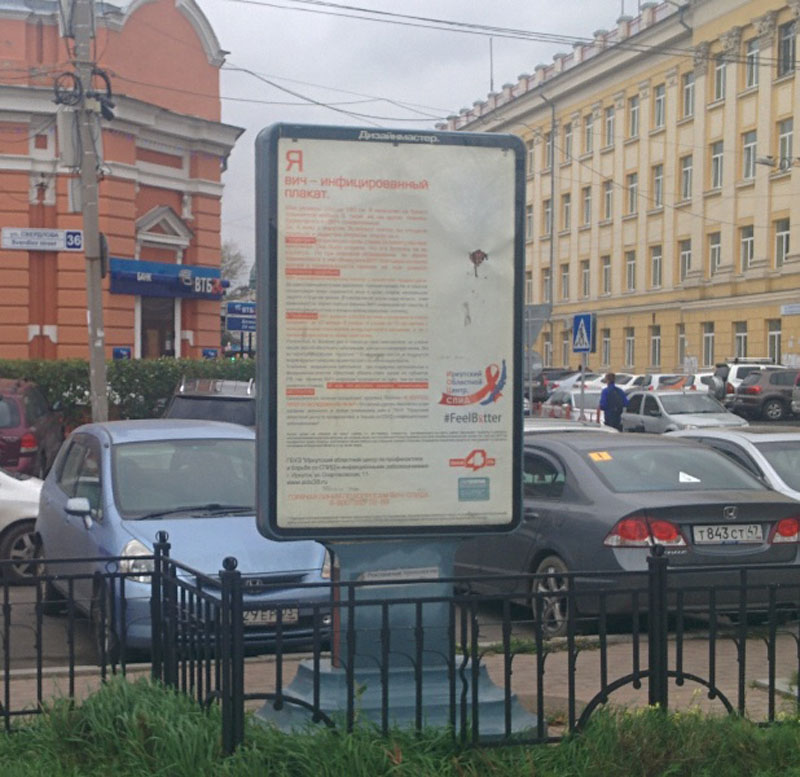 Десять плакатов с кровью ВИЧ-инфицированной женщины появились на улицах Иркутска.