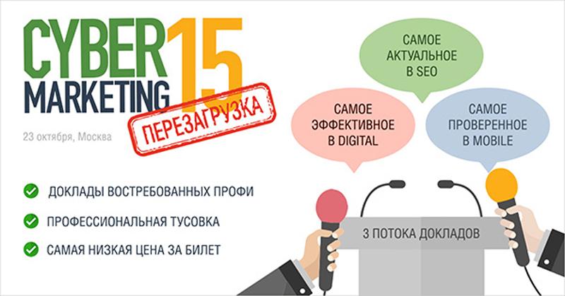 Весь опыт Рунета на Cybermarketing-2015.