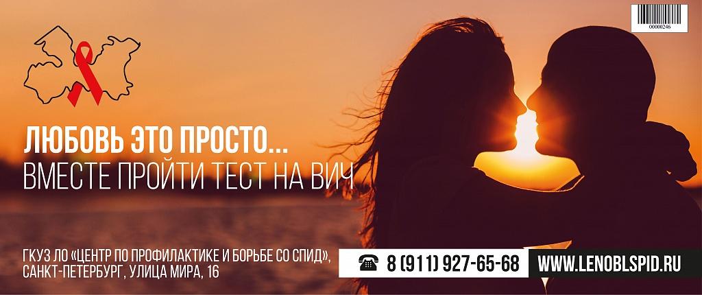 В Санкт-Петербурге и области проходит промокампания по профилактике ВИЧ и СПИД.