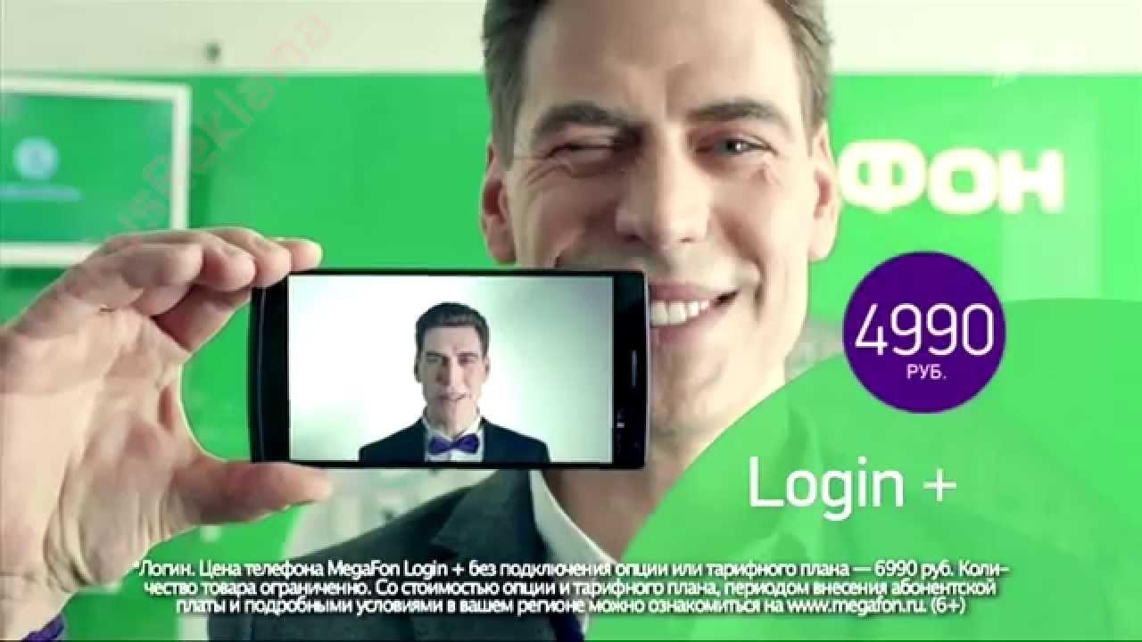 ФАС предписала «МегаФону» прекратить рекламу смартфона MegaFon Login+.