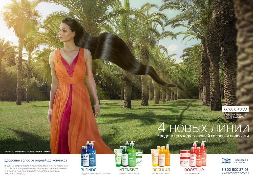 Рекламная кампания CocoChoco от Design Creator.