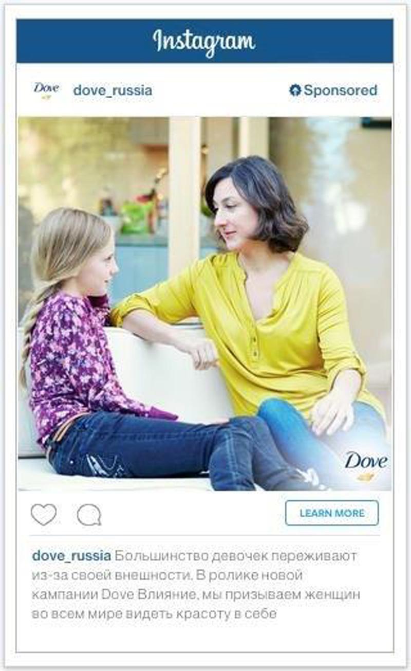 Рекламная кампания в Instagram компании Unilever.