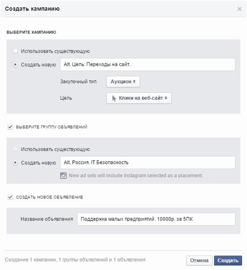 Как запустить рекламу в «Инстаграме»