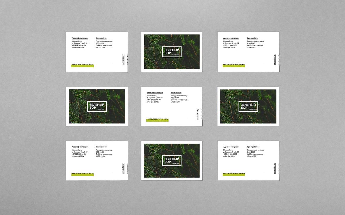 Fabula Branding: фирменный стиль квартала «Зеленый бор»