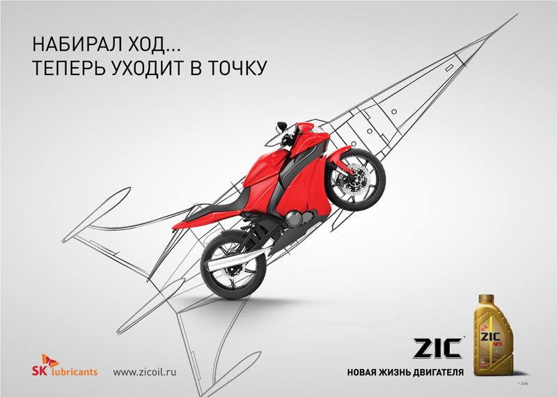 Новая реклама масла ZIC вдыхает жизнь в двигатель.