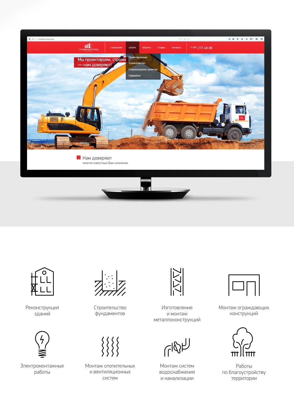 Дизайн сайта для строительной компании.
