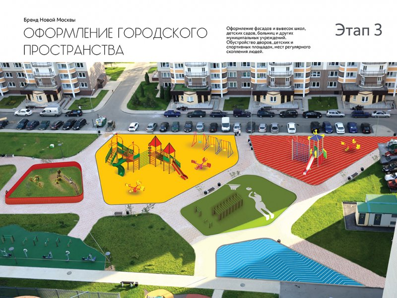Тина Канделаки показала логотип Новой Москвы.