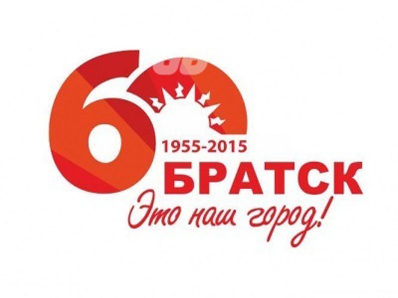 В Братске утвердили единый логотип 60-летнего юбилея города.