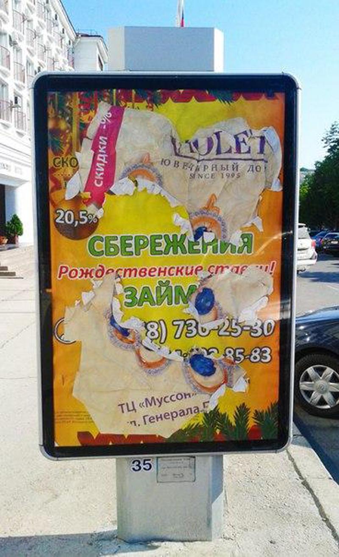 Севастопольский уличный художник представил социальный арт-проект.