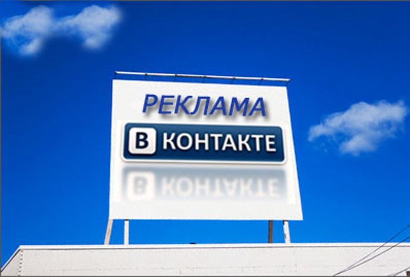 Mail.ru Group увеличила доходы за счет рекламы «ВКонтакте».