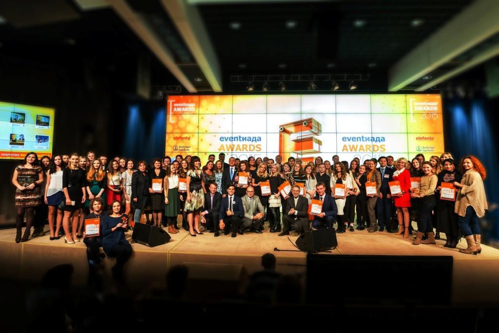 Объявлены победители конкурса Eventиада Awards 2015.