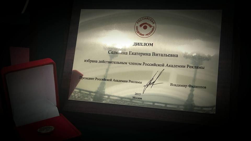 Президент группы MOVIE стала академиком РАР.