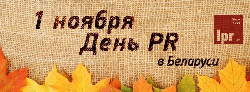 В Беларуси отметят День PR-специалиста.