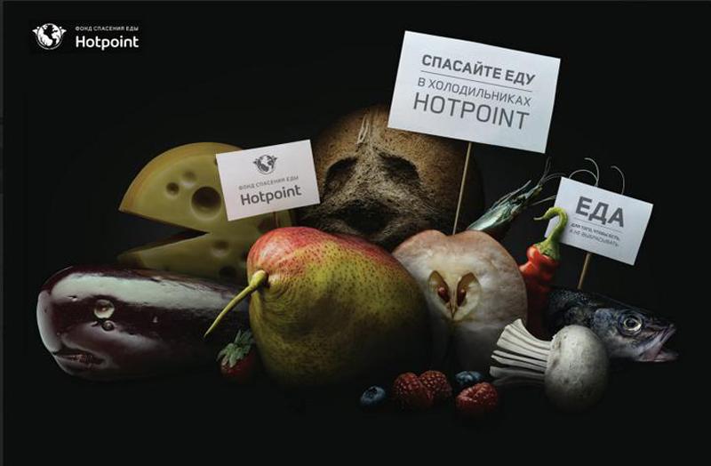 Акция «Фонд Спасения Еды Hotpoint».