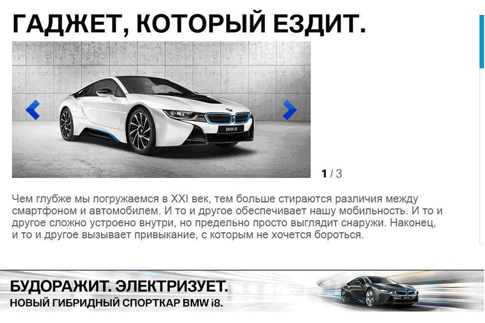 BMW i8: формула шедевра.