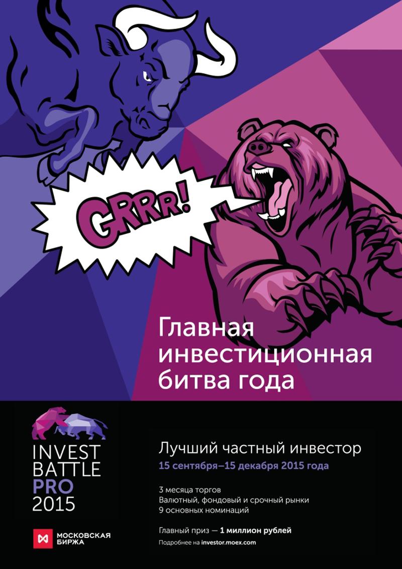 «Схватка» и «испытание» от Московской Биржи.