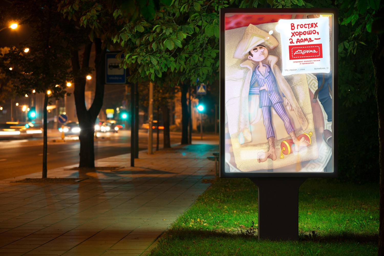 Концепция рекламной кампании для магазина постельных принадлежностей.