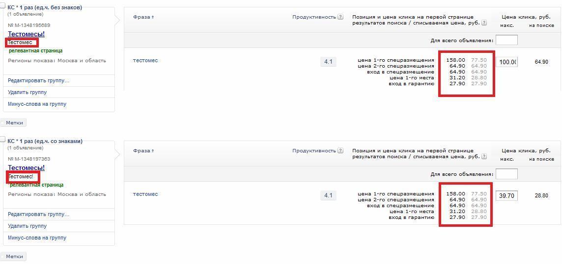 Жизнь в условиях VCG-аукциона: релевантность текстов.