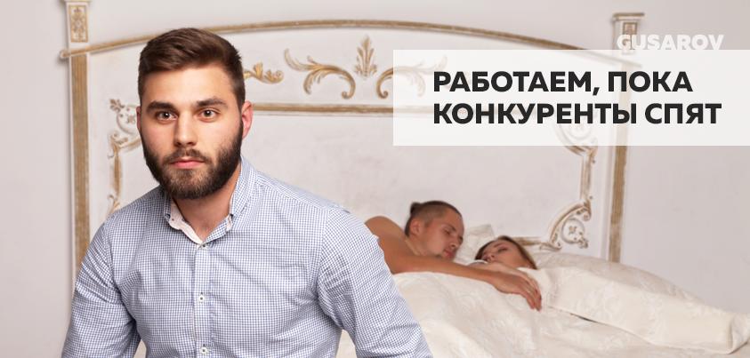 «Мы спим с нашими клиентами» − новая реклама digital-агентства «Гусаров Групп»