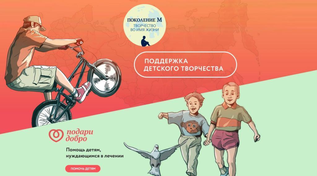 Проект «Поколение М» получил «Премию Рунета 2015».