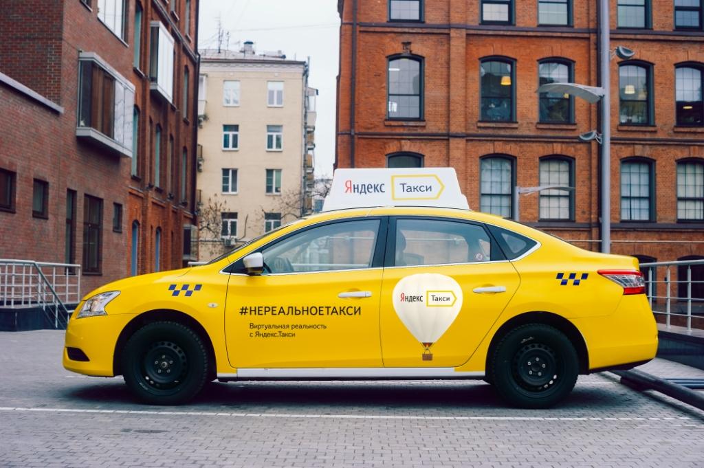 Яндекс.Такси оборудовал машины шлемами виртуальной реальности Fibrum.