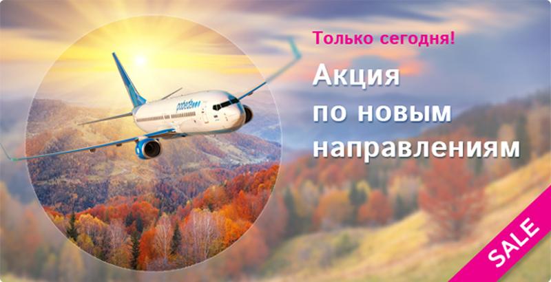 Лоукостер «Победа» вновь обещает билет за 999 рублей, но теперь в Европу.