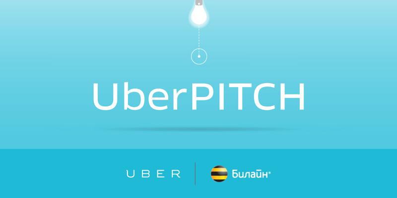 Uber и «Билайн» дают дорогу в большой бизнес молодым предпринимателям.