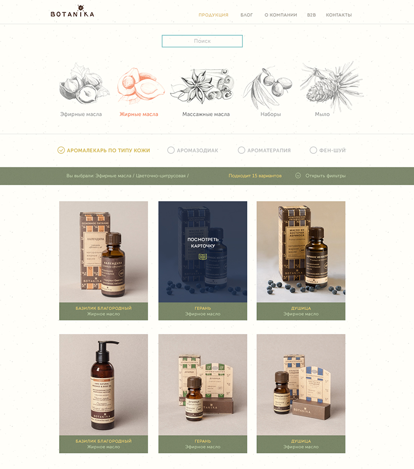Редизайн торговой марки Botanika.