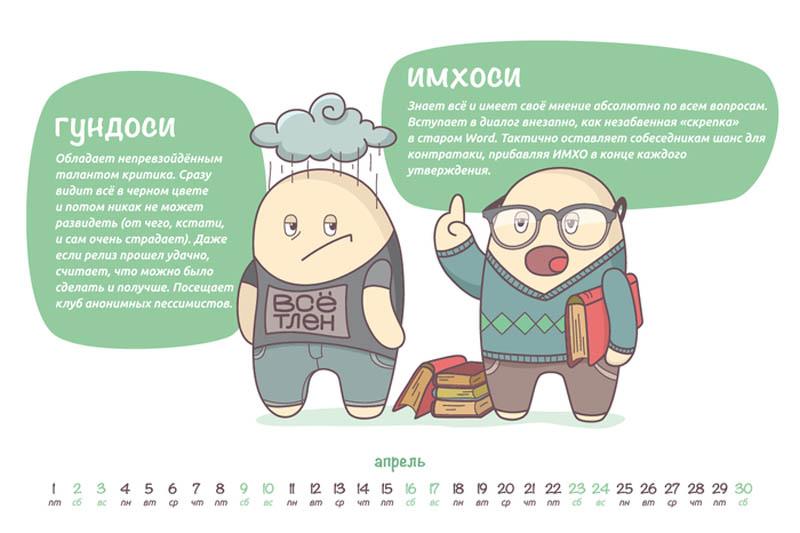 «Mail.Ru для бизнеса» выпустил креативный календарь на 2016 год.