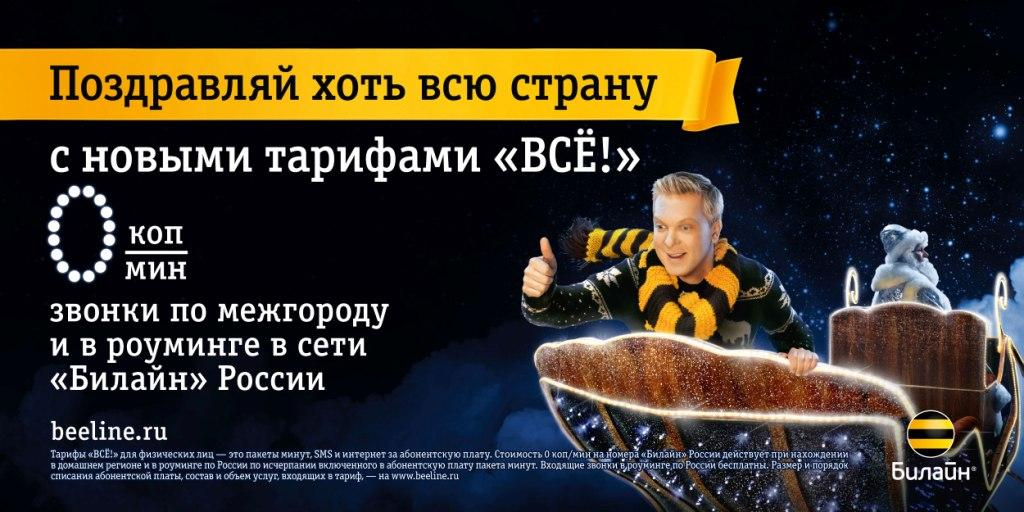 Новогодняя реклама Билайн.