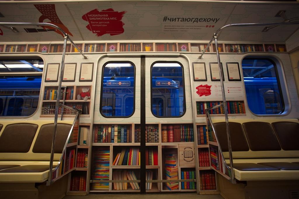 МТС превратил вагоны минского метро в библиотеку.