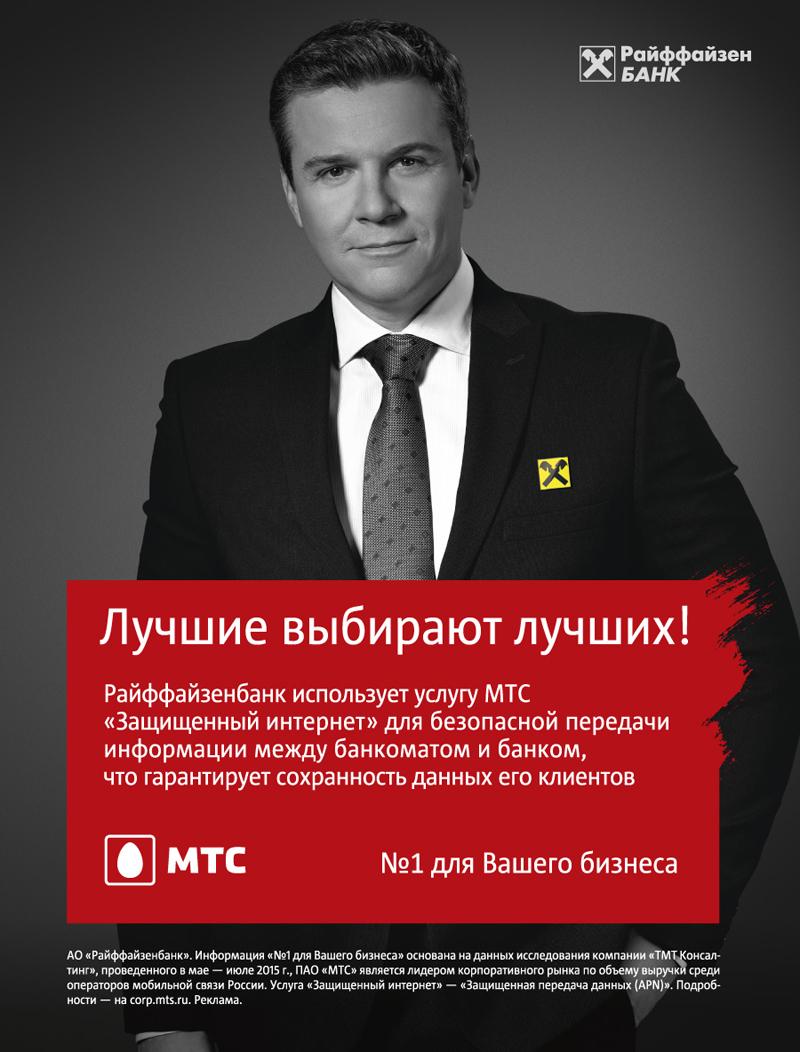 Реклама мтс по россии 2 18 фотография