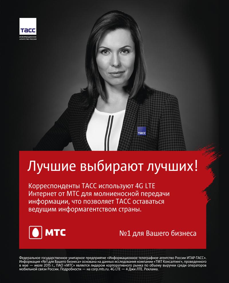 Реклама мтс по россии 2 10 фотография
