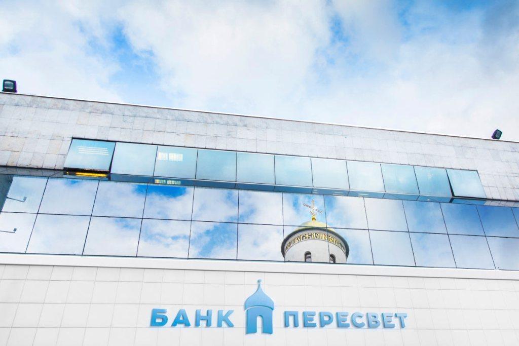 Банк «Пересвет» обновил бренд.