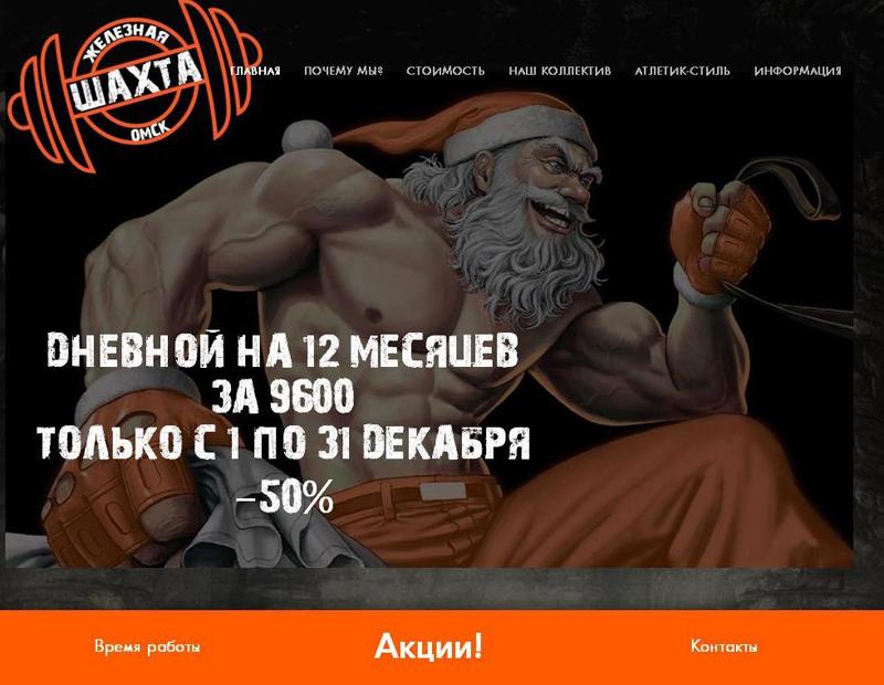 В омском УФАС обсудили непристойный образ Деда Мороза в рекламе.