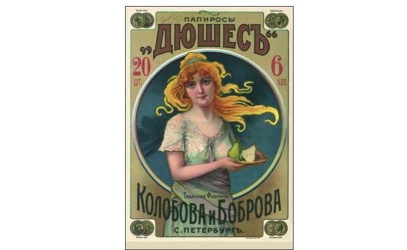 В Петербурге проходит выставка ретро-рекламы и упаковки.