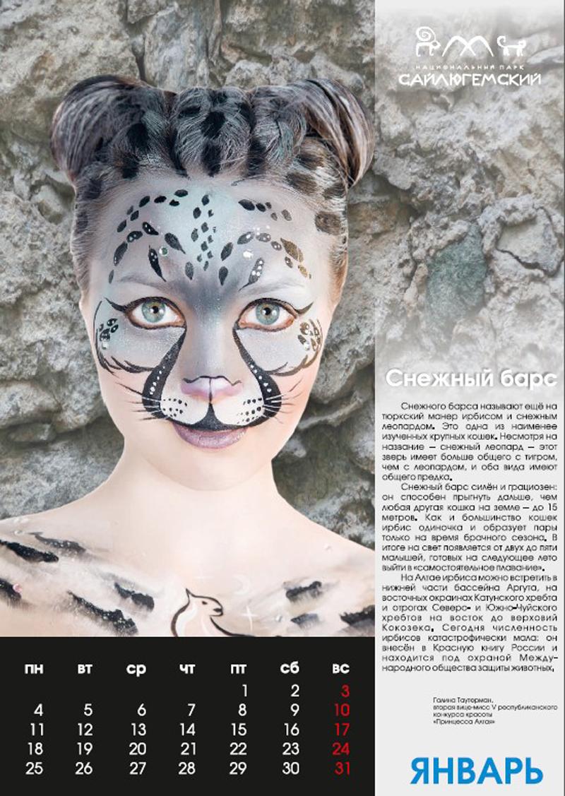 На Алтае выпустили календарь с финалистками конкурса красоты в образах редких животных.