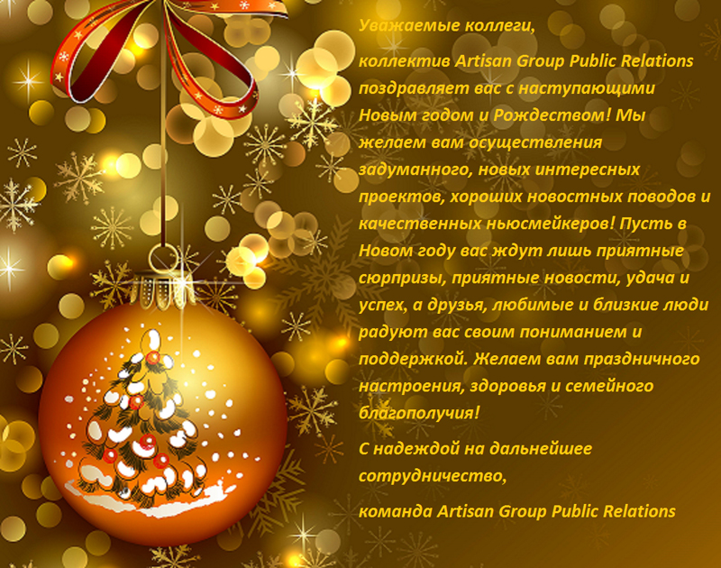 Artisan group PR.