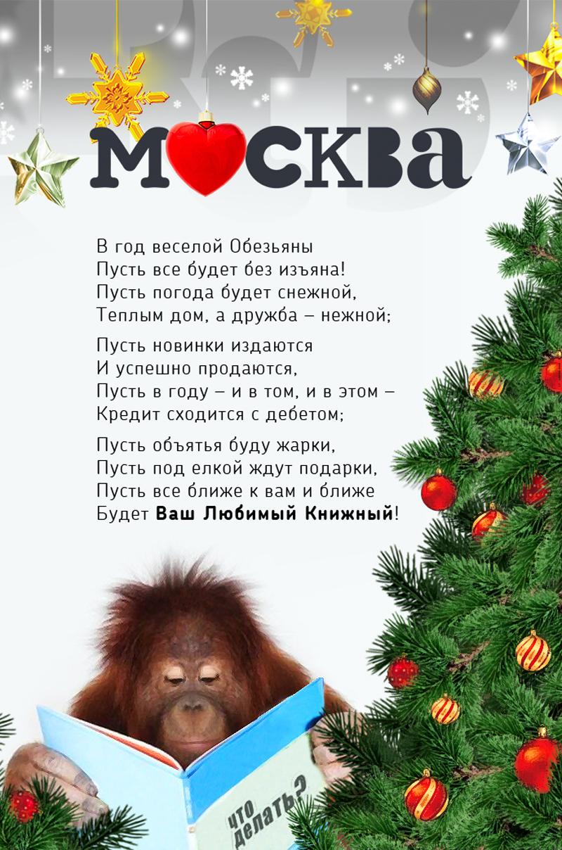 Книжный Москва.